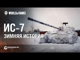 ИС-7. Зимняя история
