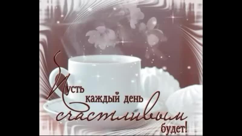200623 3 💙00623 С добрым утром удачного всем вторника ВАК 0 30 mp4