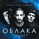9 Грамм feat. Гио Пика, Словетский - Облака