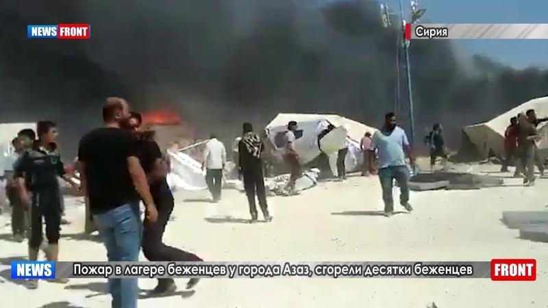 Пожар в лагере беженцев у города Азаз, сгорели десятки беженцев