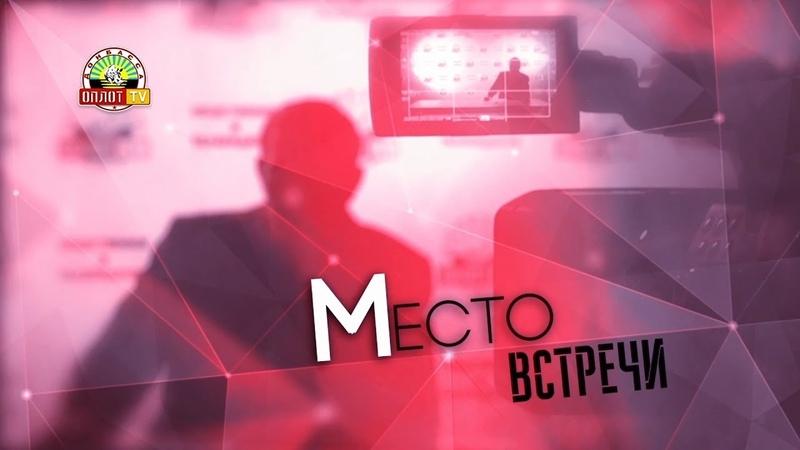 «Место встречи»: Евгений Суржко