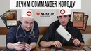 Доктора Колод 1 - commander Magic: The Gathering Kraum, Ludevic's Opus Vial Smasher the Fierce