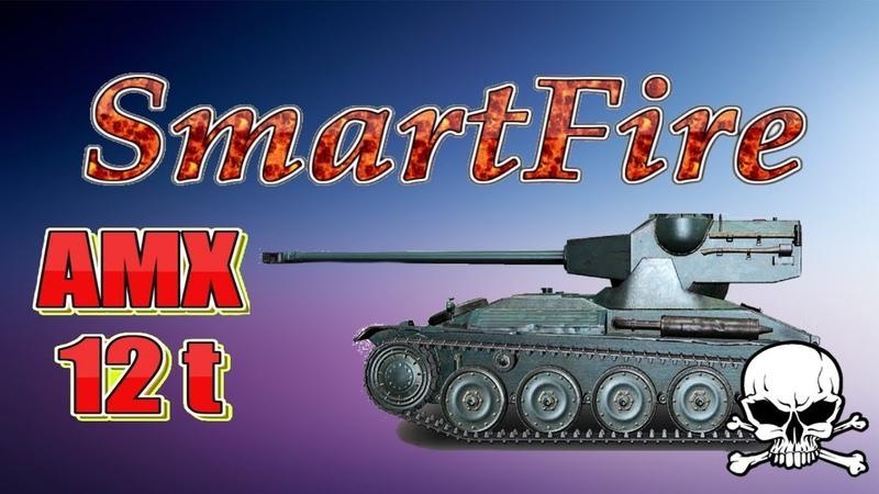 AMX 12 t Маленький нагибун