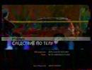 Фрагмент анонса в титрах Следствие по телу Первый канал 16 01 2012