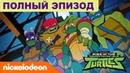 ПОЛНЫЙ ЭПИЗОД 🗡️ Эволюция Черепашек ниндзя 'Загадочная заварушка' 6 Nickelodeon Россия