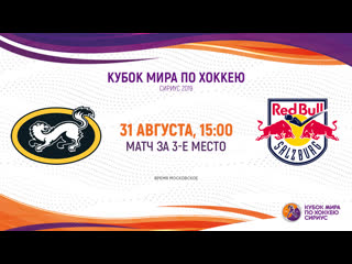. sirius ice hockey world cup 2019. 3th place match. karpat u20-red bull u20 (1500)
