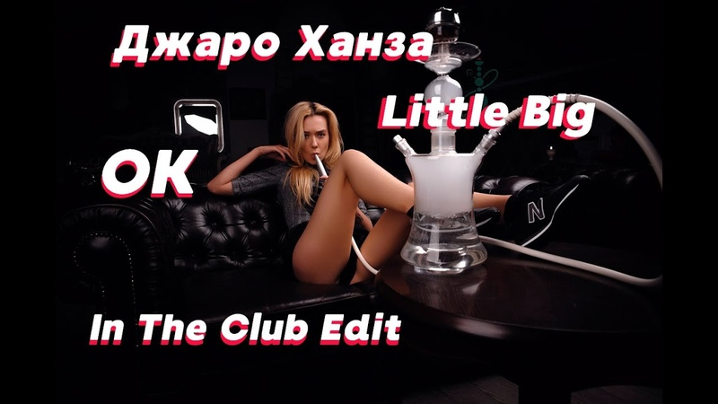 Little Big x Джаро Ханза - OK (In The Club Edit)