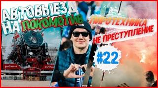 ПИРОТЕХНИКА на матче ЛОКОМОТИВ-ЗЕНИТ, выезда на автомобиле в Москву, РЖД Арена #22