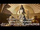 Assassin's Creed Origins. Часть 5: Отступник. DLC: ПРОКЛЯТИЕ ФАРАОНОВ
