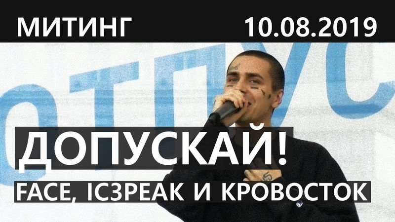 Face, IC3PEAK и Кровосток на митинге в Москве 10 августа