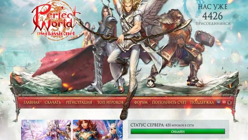 PWCLASSIC.NET | Perfect World Classic | MMORPG