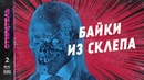 [СТИРАТЕЛЬ] 2 - БАЙКИ ИЗ СКЛЕПА. TALES FROM THE CRYPT.