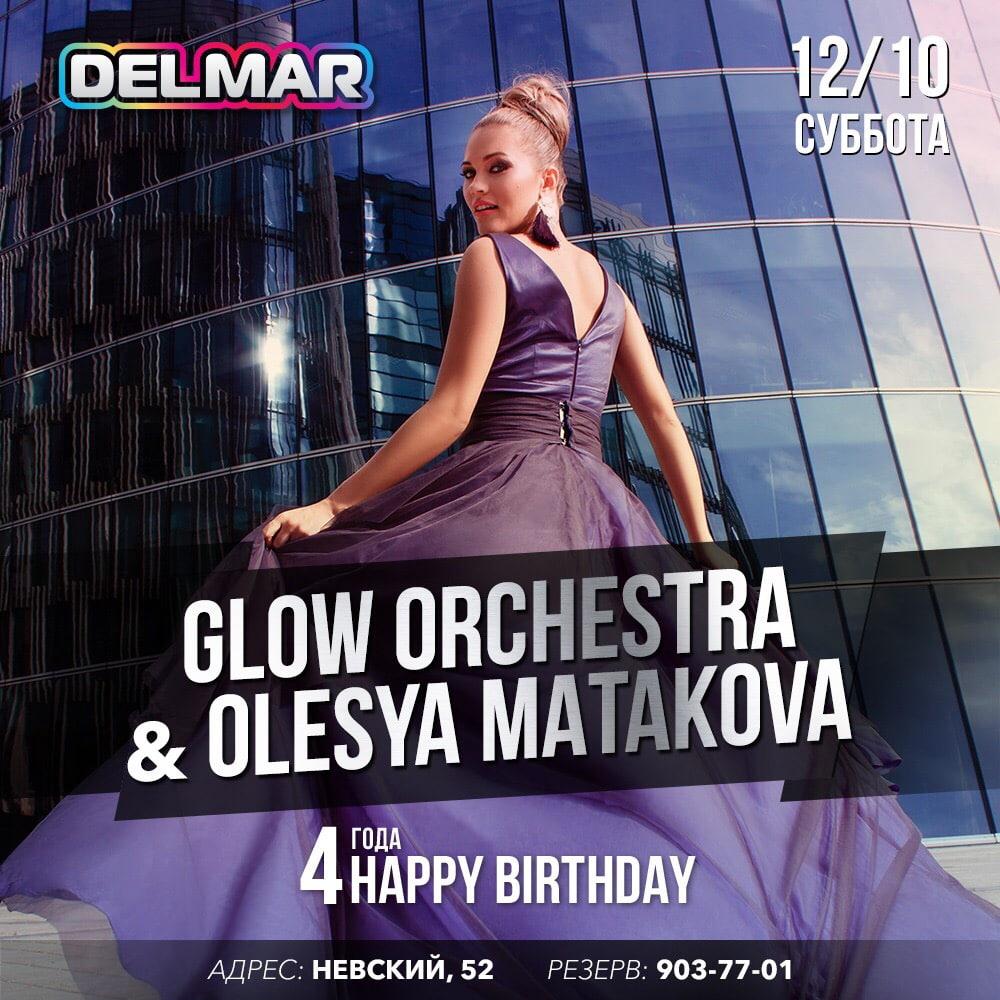 Glow Orchestra & Olesya Matakova