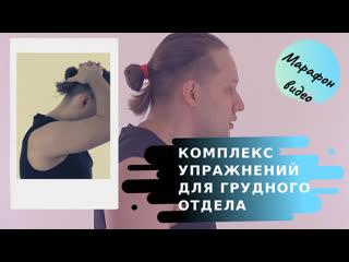 Простые упражнения для грудного отдела. Адаптивная физическая культура с Иваном Кузнецовым