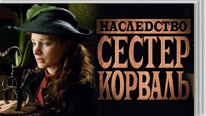Наследство сестёр Корваль Musee Eden 01 9 серия 2010 исторический криминал детектив