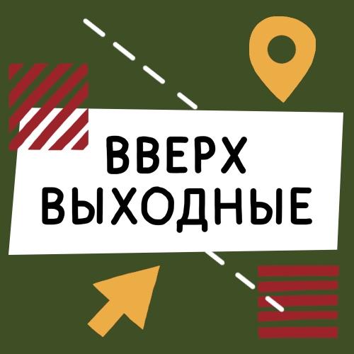 Афиша Омск ВВЕРХ ВЫХОДНЫЕ 12 И 13 ОКТЯБРЯ