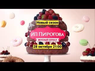 ИП Пирогова: новые серии