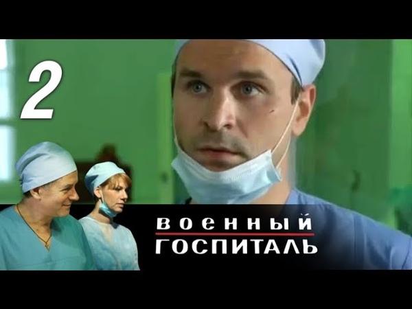 Военный госпиталь 2 серия 2012 Драма @ Русские сериалы