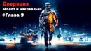 Battlefield 3 Глава 9 Молот и наковальня