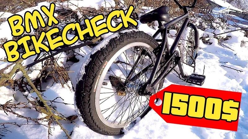 Dennis Joiner Bike Check Денис Столяров Байкчек Топовый BMX за 1500$ на деталях Bonedeth