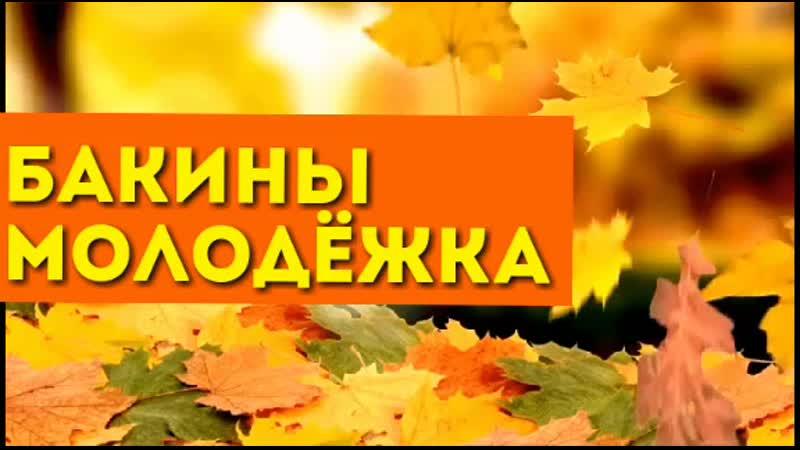 Бакины Molodezhka смотреть онлайн без регистрации