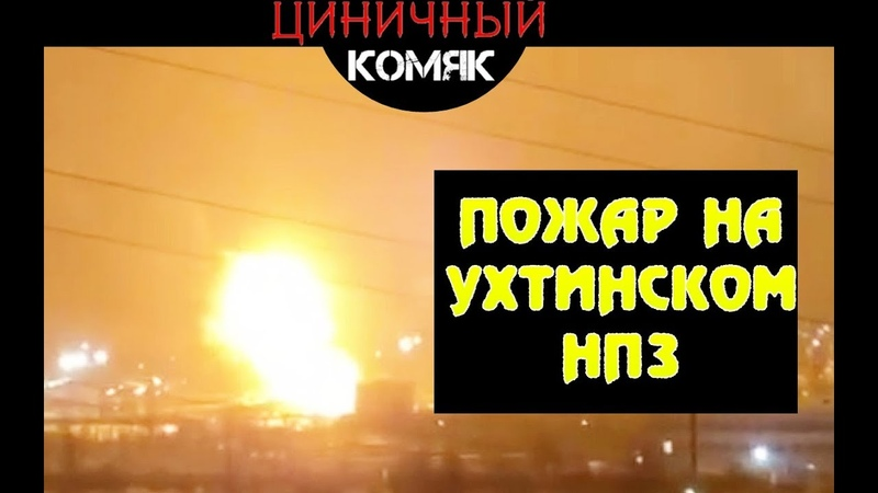 Циничный Комяк Пожар на Ухтинском НПЗ