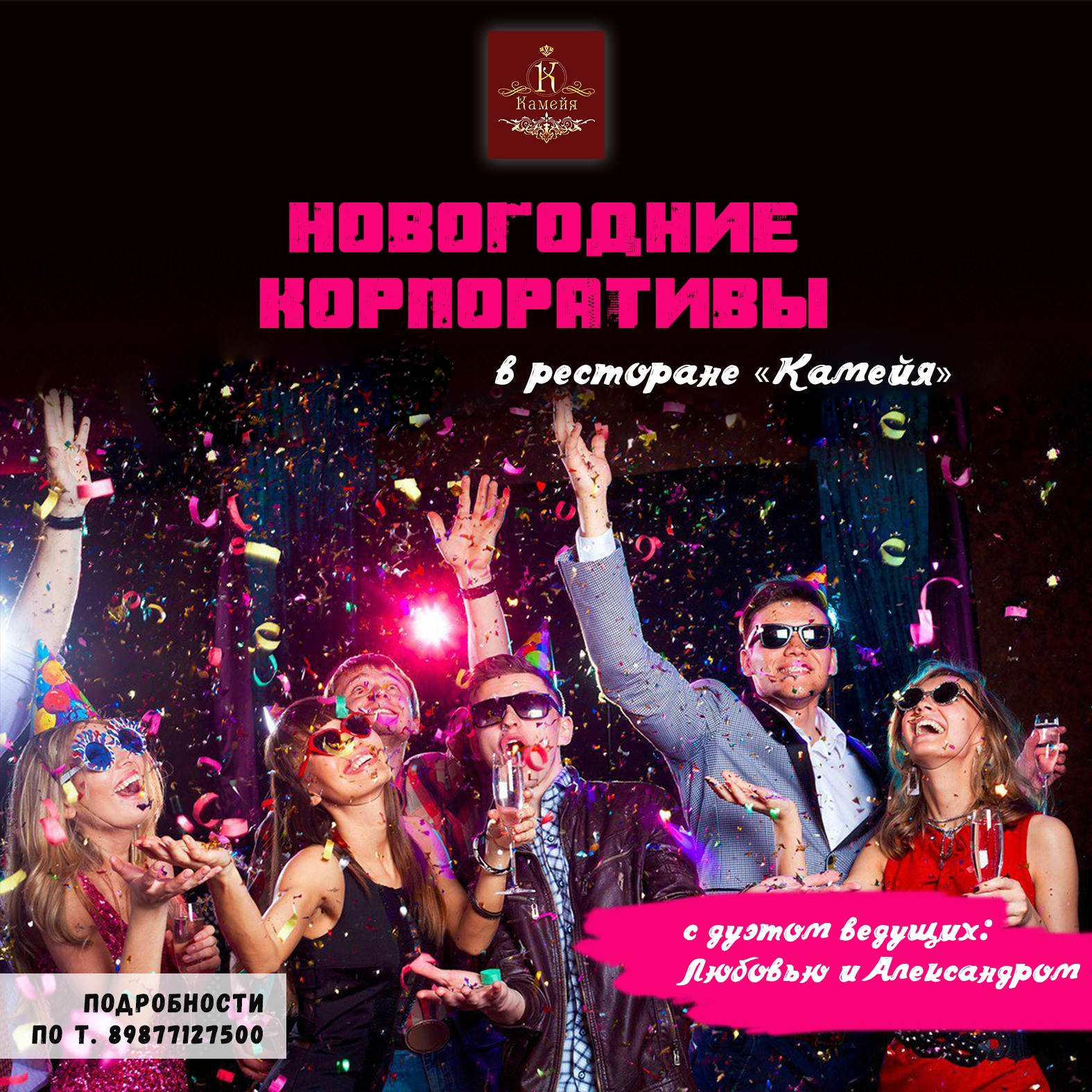 Ресторан «Камейя» - Вконтакте