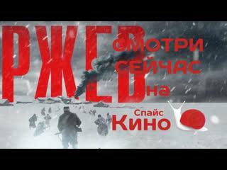 Ржев (2019, Россия) военный, драма, история cl смотреть фильм/кино онлайн/трейлер КиноСпайс HD