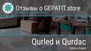 Qurled и Qurdac - Hetero, Индия - Софосбувир и Даклатасвир, г. Тюмень