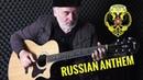 Боже Царя Храни God Save The Tsar Old Russian Anthem fingerstyle guitar