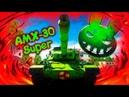 War Thunder (Стрим 125) AMX-30 Super