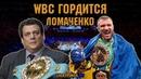«Кэмпбелл заставил Ломаченко поработать». Президент WCB откровенно о мегафайте