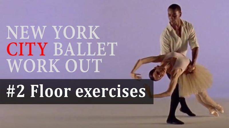Floor exercises 2 5 New York City Ballet Workout Vol 2