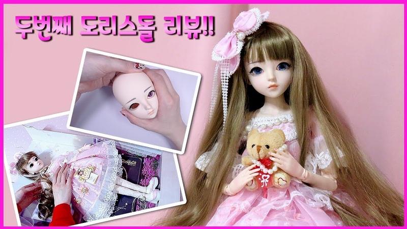 Doll Review 두 번째로 재구매한 60cm 관절 인형 도리스돌 리뷰 = 헤드 절개하고 안구 교체