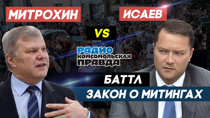 На радио Комсомольская правда дискутировали с яблочником Сергеем Митрохиным