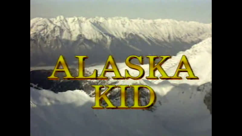 5-8. Аляска Кид / Alaska Kid 1993
