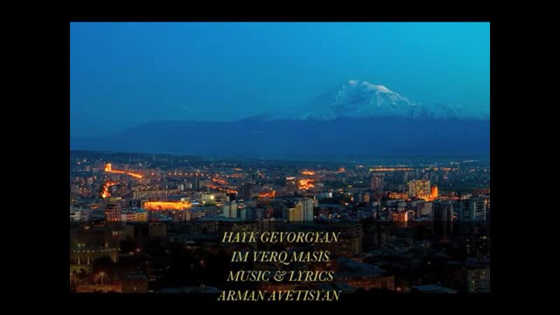 HAYK GEVORGYAN IM VERQ MASIS (2015)