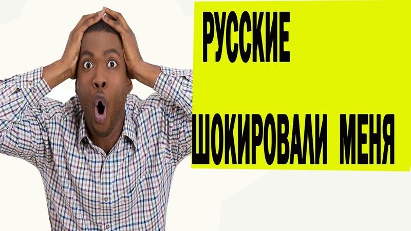 иностранец русские и русская свадьба шокировали меня и заставляли меня сойти с ума