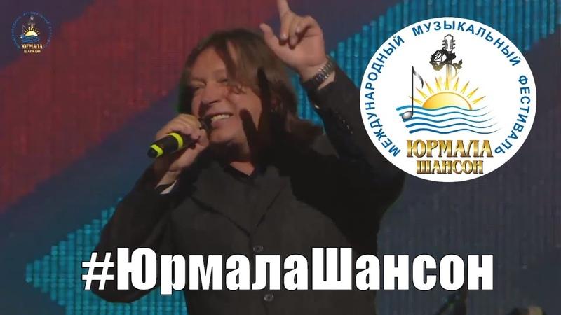 Константин Бубнов - Гранд мерси Юрмала Шансон 2018