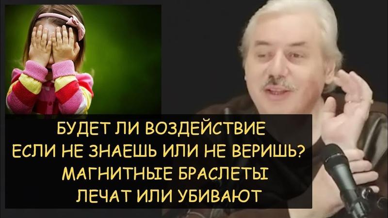 Н.Левашов: Магнит убивает или лечит? Будет ли воздействие если не знать или не верить.