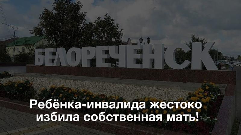 Избит ребёнок-инвалид в Белореченском районе. Кто виноват?