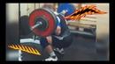 Присед по лифтерски 218.5 по 3 повторения 5 подходов! squat lifter 218.5 3 reps.5 approaches
