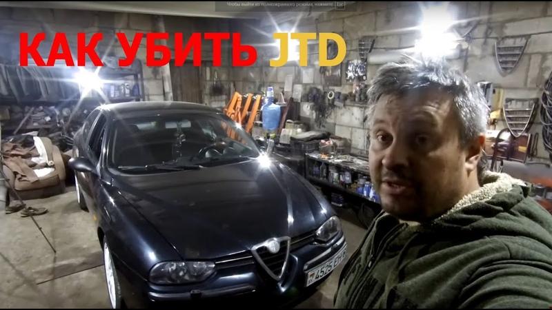 Чем убить самый надежный мотор Alfa Romeo 156 1.9 JTD