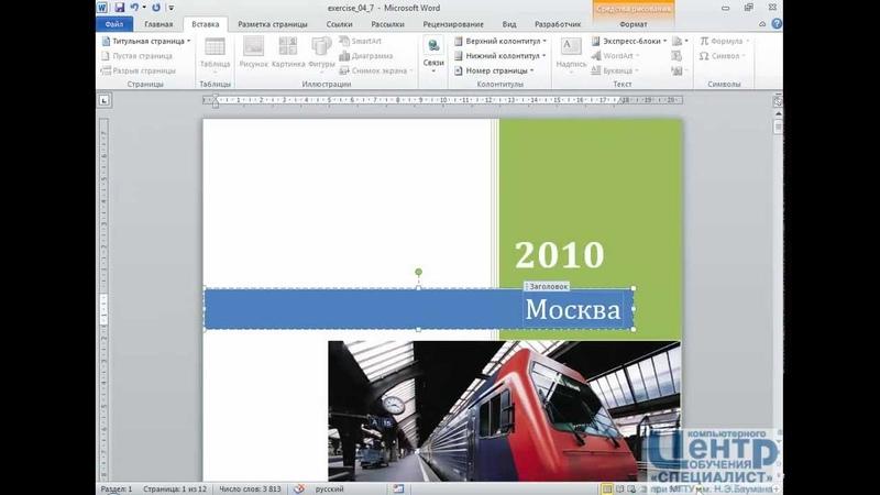 Мастер-класс: создание титульной страницы в Word