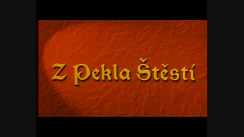 Z pekla štěstí'1999 на чешском языке