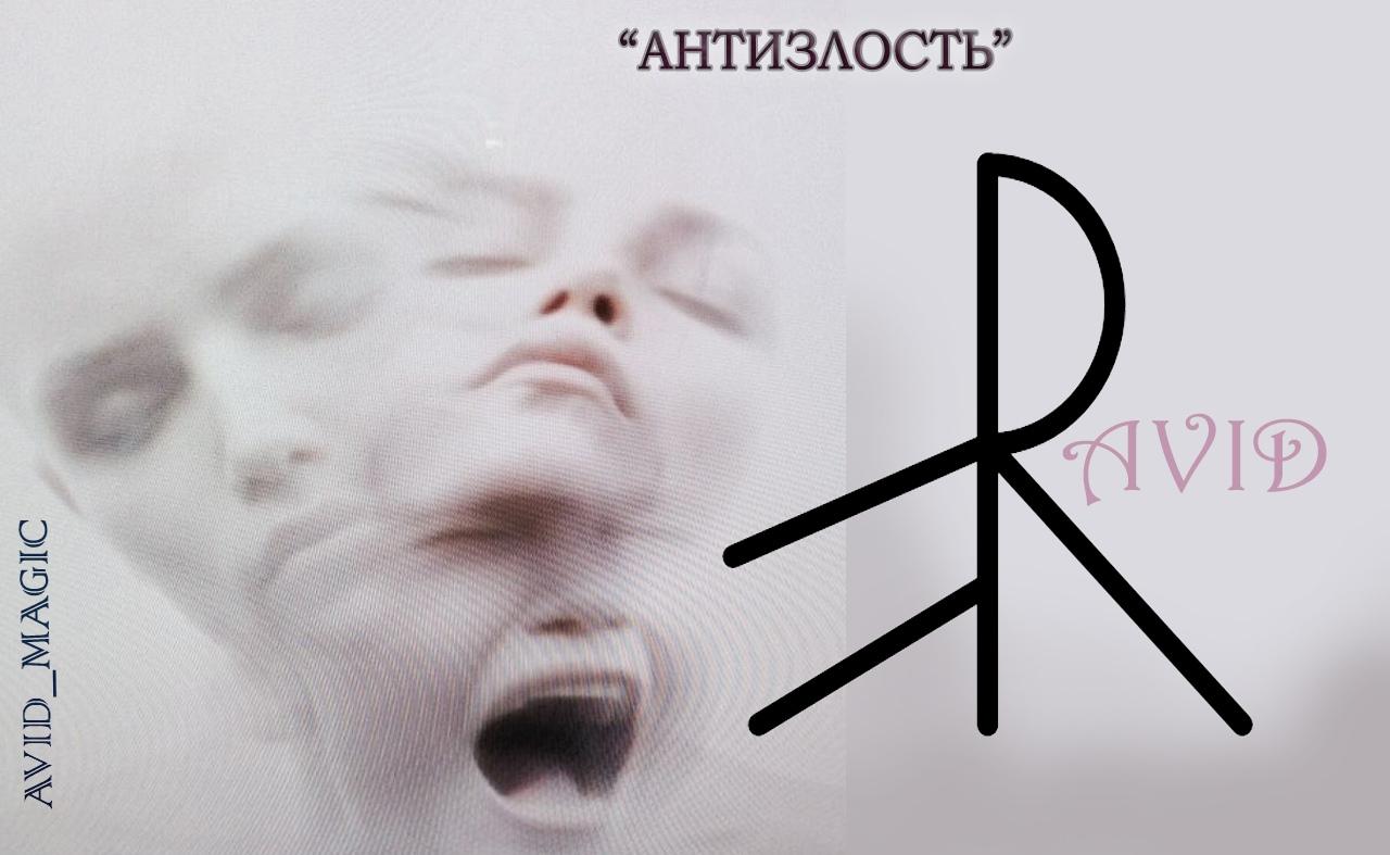 """СТАВ """"АНТИЗЛОСТЬ"""" 31YM7UE2qUQ"""