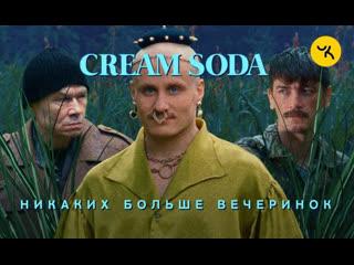 Cream soda - никаких больше вечеринок | клип #vqmusic (крем сода)