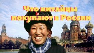 Что покупают в России китайские посредники для перепродажи на родине? Бизнес ФМ // Alles Asia
