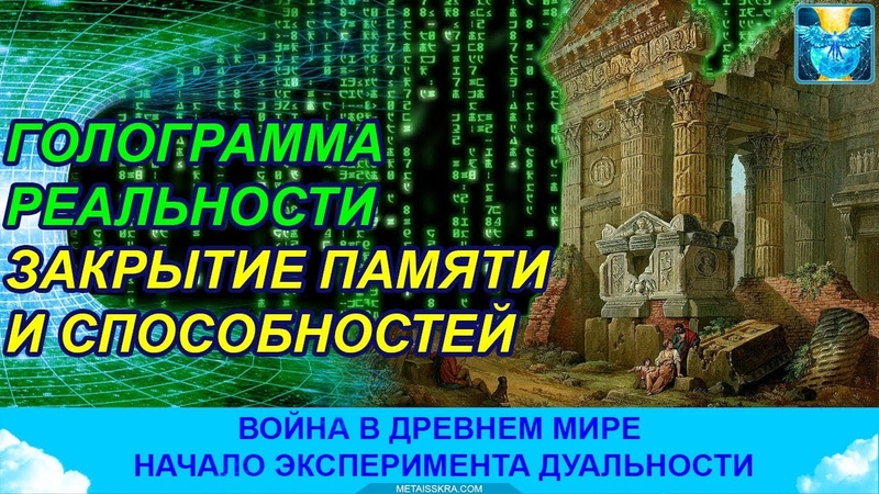 Война богов Матрица эксперимента дуальности и спираль времени