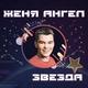 Олег - Самые красивые!!!